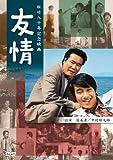 友情[DVD]