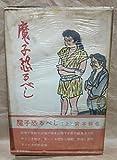 魔子恐るべし (1954年)