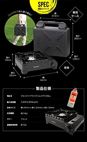 Iwatani(イワタニ)『カセットフータフまる(CB-ODX-1)』