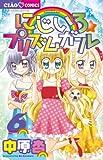 にじいろ☆プリズムガール 6 (ちゃおフラワーコミックス)