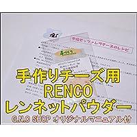 RENCO Natural Calf レンネット パウダー 3g (バルク品) チーズ作り