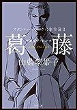 スタンレー・ホークの事件簿II 葛藤──アンビヴァレンツ (角川文庫)