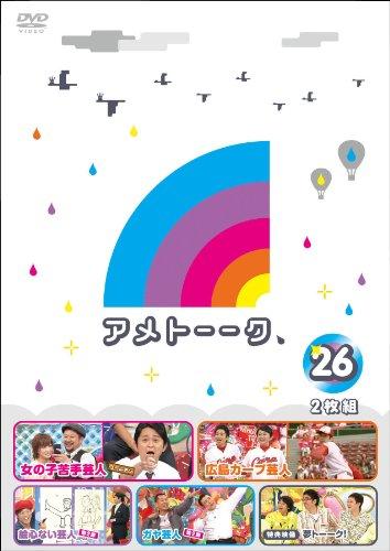 アメトーーク! DVD 26の詳細を見る