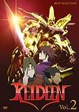 REIDEEN(ライディーン) Vol.2[DVD]