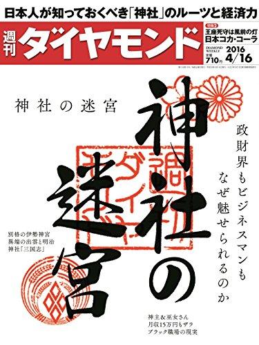 週刊ダイヤモンド 2016年 4/16 号 [雑誌] (神社の迷宮)の詳細を見る