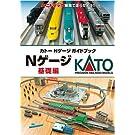 【カトー】(25-030)カトー Nゲージガイドブック 基礎編KATO鉄道模型Nゲージ121031