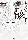 暗黒百物語 骸 (竹書房文庫)