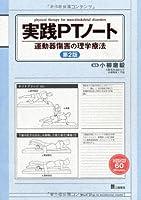 実践PTノート ―運動器障害の理学療法 DVD付