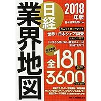 日経業界地図 2018年版