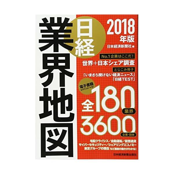 日経業界地図 2018年版の商品画像