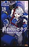 終わりのセラフ コミック 1-18巻セット