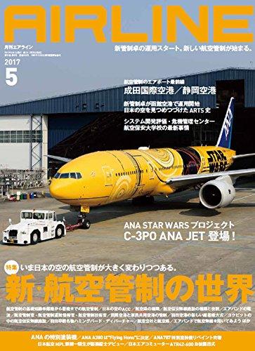 AIRLINE (エアライン) 2017年5月号 発売日