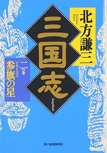 三国志〈2の巻〉参旗の星 (ハルキ文庫―時代小説文庫)の詳細を見る