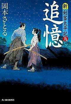 追憶 新・剣客太平記(九) (ハルキ文庫 お 13-20)