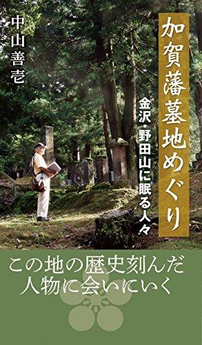 加賀藩墓地めぐり―金沢・野田山に眠る人々