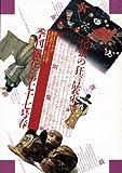 季刊銀花1989春77号