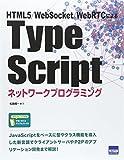 カットシステム 松田 晃一 TypeScriptネットワークプログラミング―HTML5/WebSocket/WebRTCによるの画像