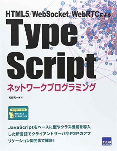 TypeScriptネットワークプログラミング―HTML5/WebSocket/WebRTCによるの詳細を見る