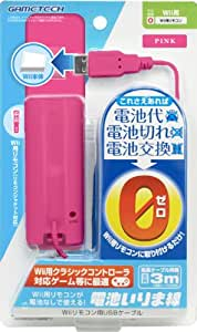 Wiiリモコン用USBケーブル『電池いりま線 (ピンク) 』