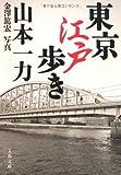 東京江戸歩き (文春文庫)