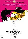 女狐 [DVD]