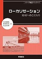 ローカリゼーション ─地域へのこだわり─ (地誌トピックス2)
