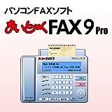 まいと~く FAX 9 Pro|ダウンロード版