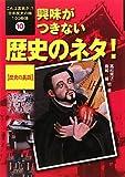 これは真実か!?日本歴史の謎100物語 (10) 興味がつきない歴史のネタ! 歴史の裏話 (これは真実か!? 日本歴史の謎100物語10)