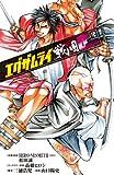 エグザムライ戦国G 2 (少年チャンピオン・コミックス)