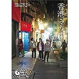 8.ゴリパラ見聞録 【DVD】