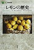 レモンの歴史 (「食」の図書館)