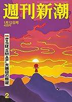 週刊新潮 2017年 1/12 号