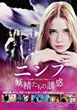 ニンフ/妖精たちの誘惑DVD-BOX
