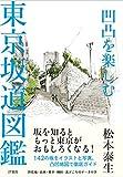 凹凸を楽しむ 東京坂道図鑑