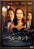ベル・カント とらわれのアリア [DVD]