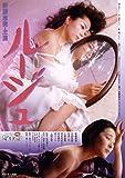 ルージュ [Blu-ray]