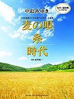 女声三部合唱ミニアルバム 中島みゆき 麦の唄/糸/時代