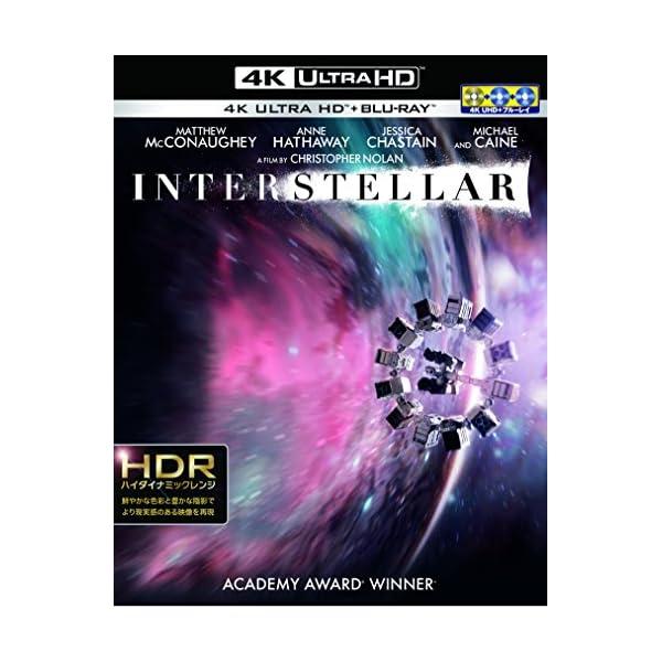 インターステラー <4K ULTRA HD&ブル...の商品画像
