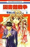 図書館戦争 LOVE&WAR 9 (花とゆめコミックス)