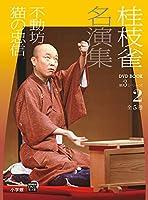 桂枝雀 名演集 第3シリーズ 第2巻 不動坊 猫の忠信 (小学館DVDブック)