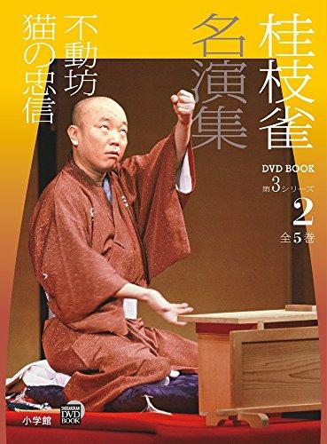 桂枝雀 名演集 第3シリーズ 第2巻 不動坊 猫の忠信 (小学館DVDブック)の詳細を見る