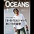 OCEANS 2017年6月号