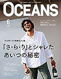 OCEAN 6月号 満島ひかり