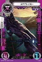 サイバーワン 【コード未登録品】コアブレイカー【C】 C01-039-C
