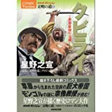 NHKスペシャル文明の道―Comic version (2)