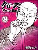 クローズイラストBOOK vol.04 黒焚連合 (AKITA DX SERIES)