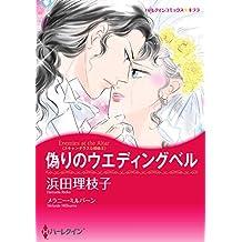 偽りのウエディングベル スキャンダラスな姉妹 (ハーレクインコミックス)