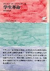 学生革命―五月革命の思想と行動 (1968年) (人文選書)