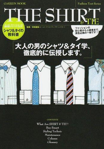 メンズファッションの教科書シリーズ vol.4 シャツ&タイ...