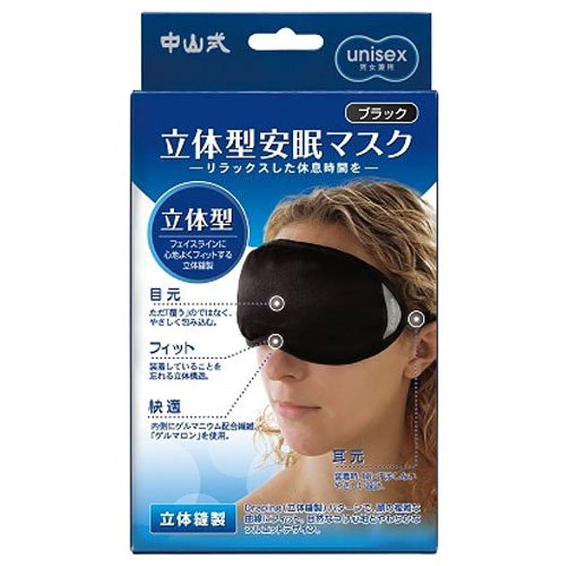 正当なる納得させる中山式 立体型安眠マスク ブラック